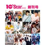 「10+asia star 創刊号」ご予約開始