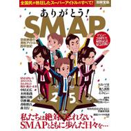 「ありがとう!SMAP!」 特集号