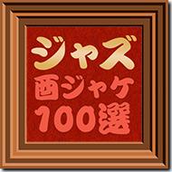 """【特集】 ジャズ""""酉ジャケ""""100選"""