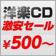 【輸入盤SALE】洋楽定番CD激安セール