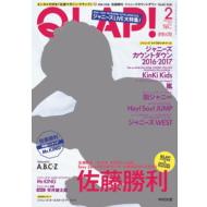 セクゾン佐藤勝利が『QLAP!』単独表紙に初登場
