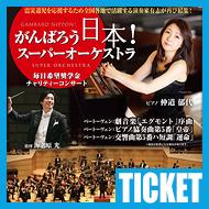 【チケット】がんばろう日本!スーパーオーケストラ