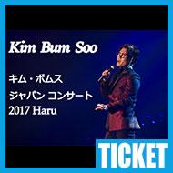 【チケット情報】キム・ボムス