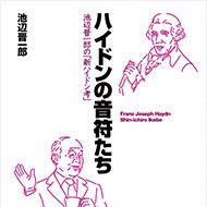 【本】ハイドンの音符たち〜池辺晋一郎の「新ハイドン考」