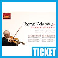 【チケット】トーマス・ツェートマイヤー