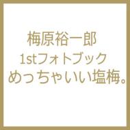 【オリジナル生写真付き】 梅原裕一郎、ファーストフォトブック