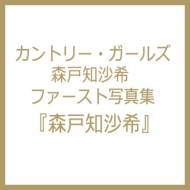 【オリジナル生写真付き】 カントリー・ガールズ 森戸知沙希、初写真集