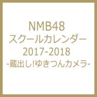 NMB48、週めくりのスクールカレンダー