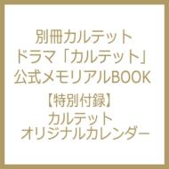 【オリジナルカレンダー付き】 ドラマ「カルテット」公式本