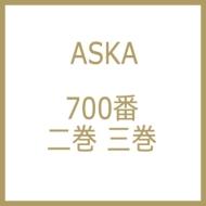 ASKA、完全書き下ろし 「700番 二巻 三巻」