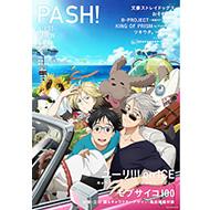 「ユーリ!!! on ICE」表紙「PASH!」イラスト特集号