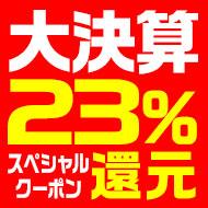 大決算!10,000円以上買うと23%スペシャルクーポン還元