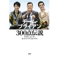 「チーム・ブライアン300点伝説」 ご予約受付中