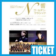 【チケット】N響 ゴールデン・クラシック