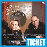 【チケット】ナタリー・デセイ&フィリップ・カサール デュオ・リサイタル