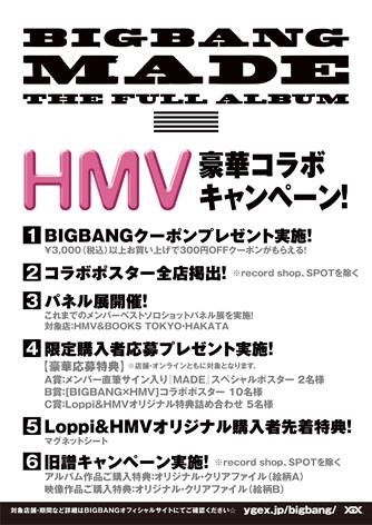 【BIGBANG×HMV】コラボキャンペーン