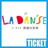 【チケット】ラ・フォル・ジュネ・オ・ジャポン「熱狂の日」音楽祭2017