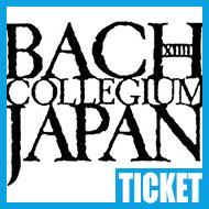 【チケット】バッハ・コレギウム・ジャパン「マタイ受難曲」
