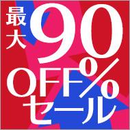 クリアランスセール50〜90%オフ