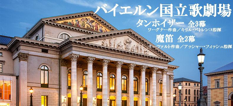 バイエルン国立歌劇場