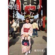 【ポストカードセット付き】 姫乃たま、根本敬によるボディペインティング写真集