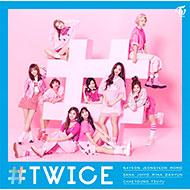 【HMV限定特典あり】TWICE ベストアルバム『#TWICE』で日本デビュー