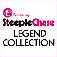 STEEPLE CHASE45周年LEGEND COLLECTION [第2期]