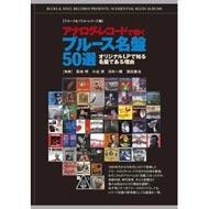 『アナログ・レコードで聴くブルース名盤50選』