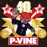 P-VINE BLACK MUSIC キャンペーン 2017