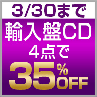 3/30(木)まで!輸入盤CDどれでも4点以上買うと35%オフ