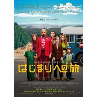 映画『はじまりへの旅』2017年4月1日公開