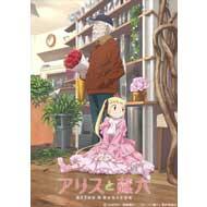 TVアニメ『アリスと蔵六』Blu-ray Boxで発売決定