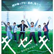 【先着購入者特典】オリジナル缶バッジ付き 映画『キセキ ーあの日のソビトー』ブルーレイ・DVD 7月4日発売
