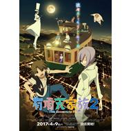 『有頂天家族2』Blu-ray BOX上巻発売決定