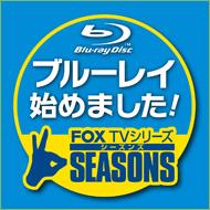 FOX TVシリーズ 全話収録のブルーレイボックス遂に登場