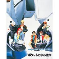 『機動戦士ガンダム0080 ポケットの中の戦争』がBlu-rayで発売