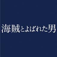 映画『海賊とよばれた男』ブルーレイ・DVD 7月5日発売