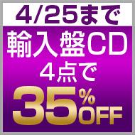 4/25(火)まで!輸入盤CDどれでも4点以上買うと35%オフ