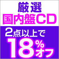 4/25(火)まで!厳選国内盤CD1点で8%オフ・2点で18%オフ