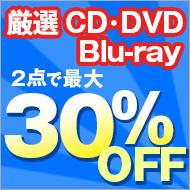 厳選CD・DVD・ブルーレイ2点買うと最大30%オフ