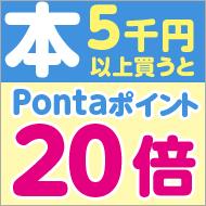 4/25(火)まで!本・コミック・雑誌5,000円以上買うとPontaポイント20倍!