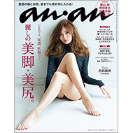 『an・an』美脚・美尻特集に白石麻衣登場
