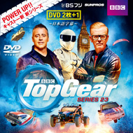 「Top Gear Series23」DVD発売