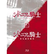 『シドニアの騎士』『シドニアの騎士 第九惑星戦役』Blu-ray BOX