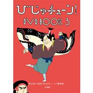 『びじゅチューン!』待望のDVD BOOK第3弾、8月2日発売決定