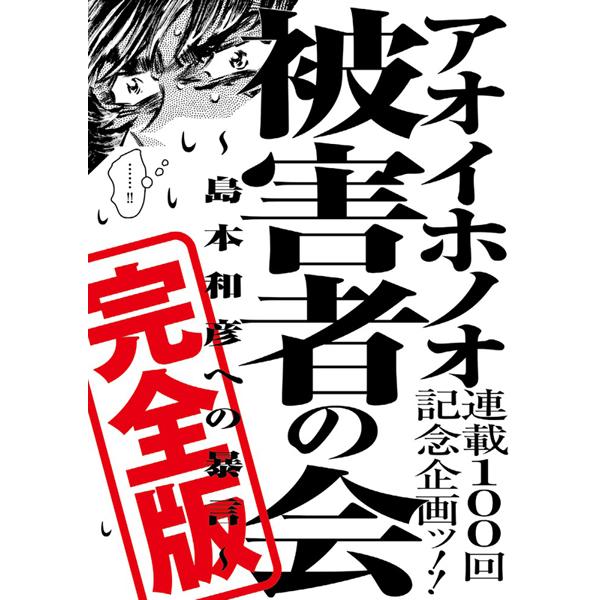 『アオイホノオ』17巻 小冊子付き特別版