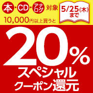 【ジャズ】 明日まで!1万円以上で20%スペシャルクーポン還元