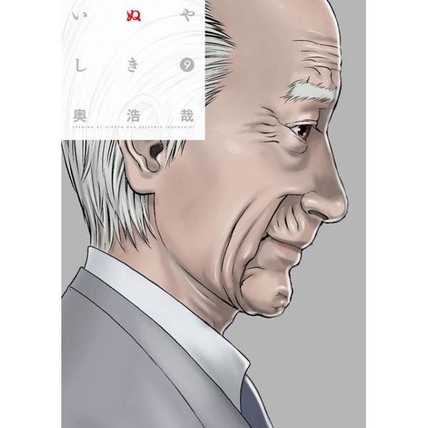 『いぬやしき』カラーコミック付き特装版発売