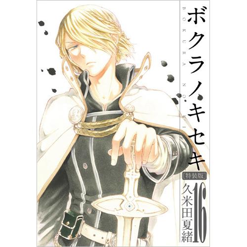 『ボクラノキセキ』ドラマCD+小冊子付き特装版