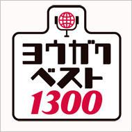ワーナーミュージック「ヨウガクベスト1300」